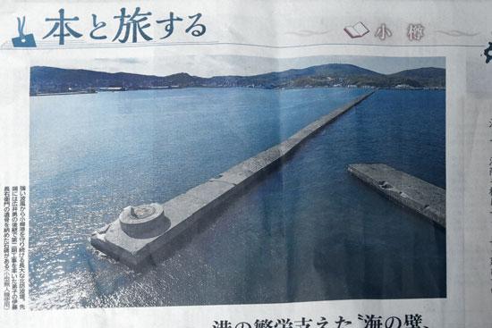 北海道新聞切り抜き