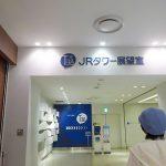 札幌駅JRタワー展望室へは誕生日がオススメ!
