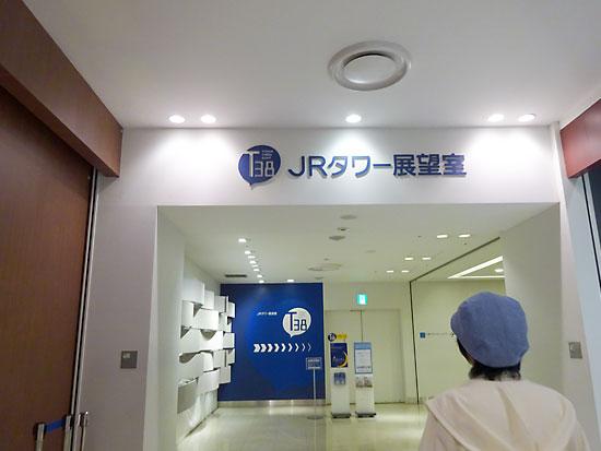 札幌JRタワー展望台入り口