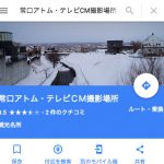 常口アトム・テレビCM撮影場所は札幌の手稲のココだっだ!