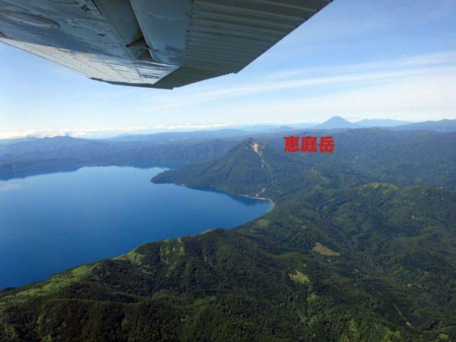 航空写真 恵庭岳