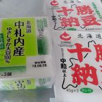 納豆は北海道の地震のあと一番入手困難な食べ物だった