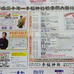 手稲神社のお祭り2018はゴダイゴのタケカワ ユキヒデさん!