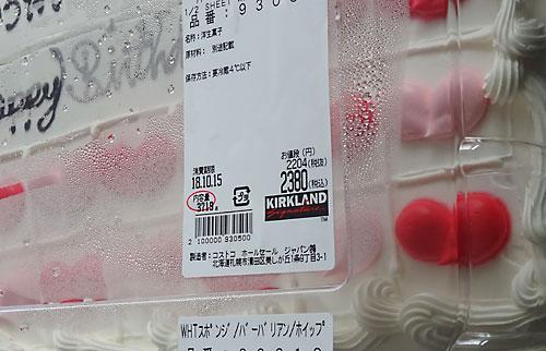コストコのケーキの値段