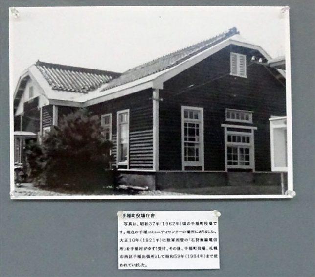 昔の手稲の役場の写真