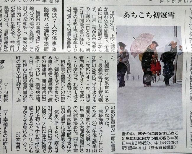 中山峠の初雪