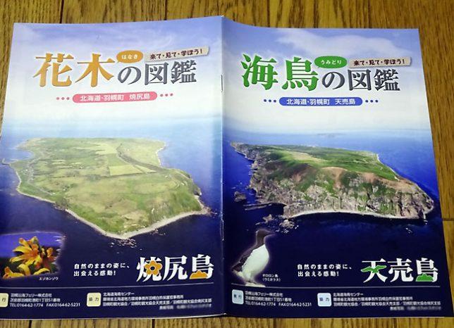天売島 焼尻島