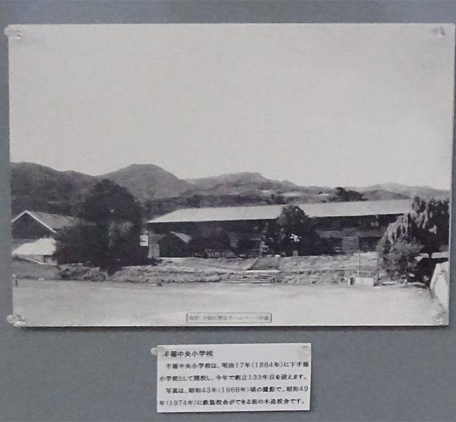 昔の手稲中央小学校