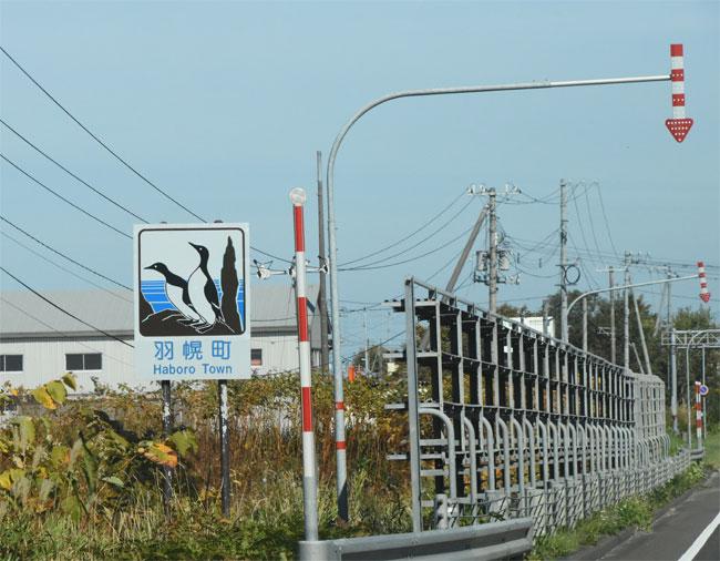 羽幌町 カントリーサイン