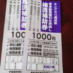 手稲本町商店街、年末の福引き 特賞は登別温泉