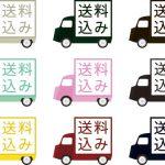 送料無料でも北海道は別途かかりますという悲しい通販