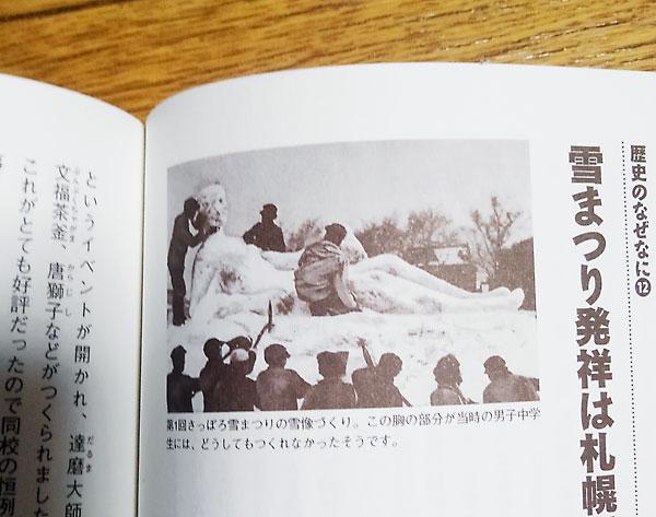 昔の札幌雪まつり