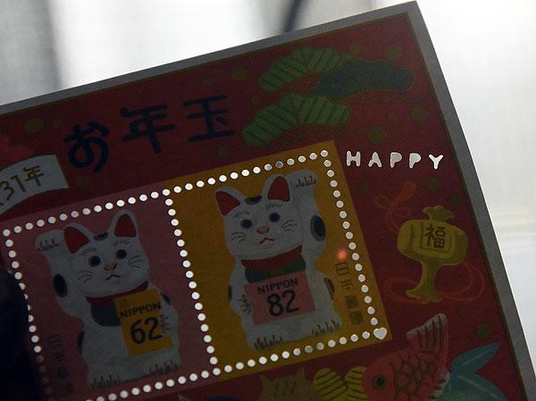 2019年お年玉切手シート
