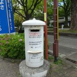 高知市内にあった健全な白いポスト(四国の旅15)