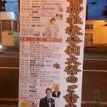 手稲神社のお祭り2019年は清水アキラ ライブショー