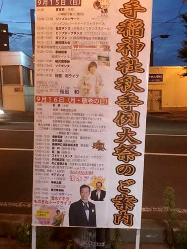 手稲神社 祭りポスター