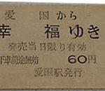 北海道の幸福駅は福井県から